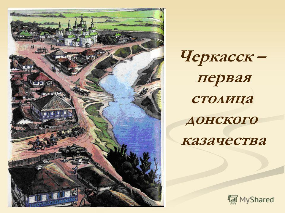 Черкасск – первая столица донского казачества