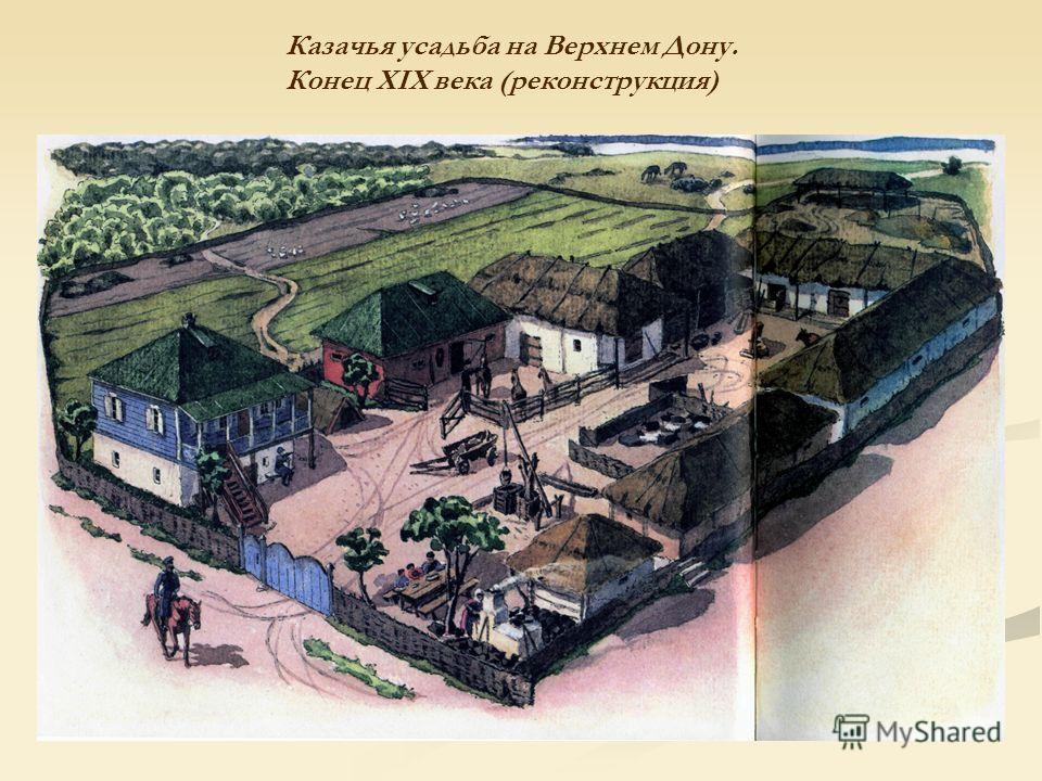 Казачья усадьба на Верхнем Дону. Конец XIX века (реконструкция)