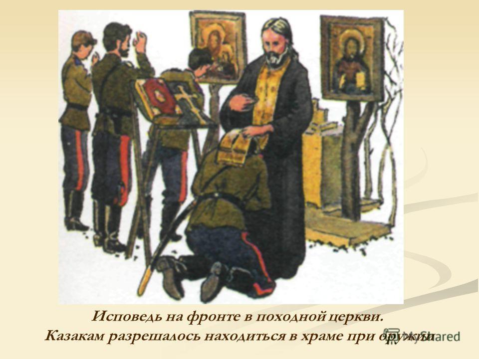 Исповедь на фронте в походной церкви. Казакам разрешалось находиться в храме при оружии
