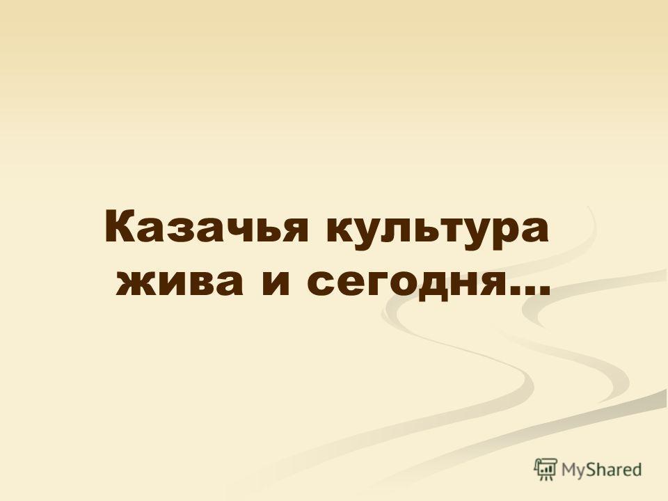 Казачья культура жива и сегодня…