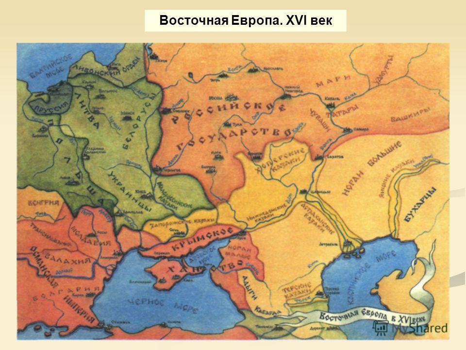 Восточная Европа. XVI век