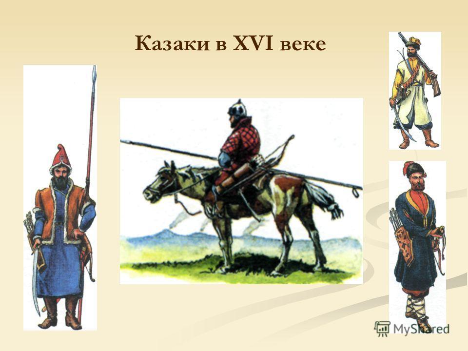 Казаки в XVI веке