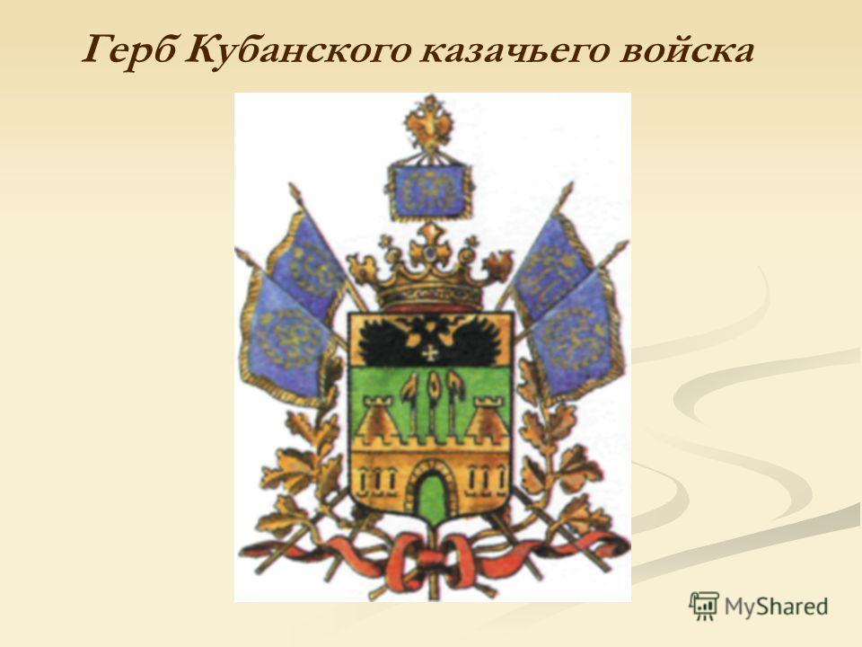 Герб Кубанского казачьего войска