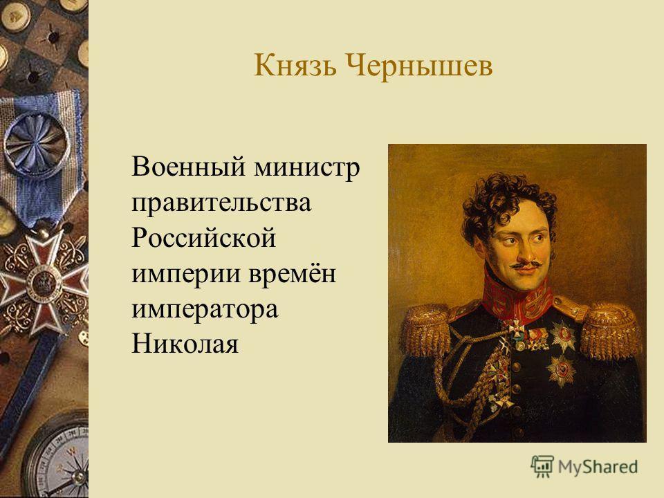 Граф Нессельроде Министр иностранных дел в 1822-1856 годах с правительстве Российской империи Велел левшу обмыть и в кафтан нарядить, словно чин есть.