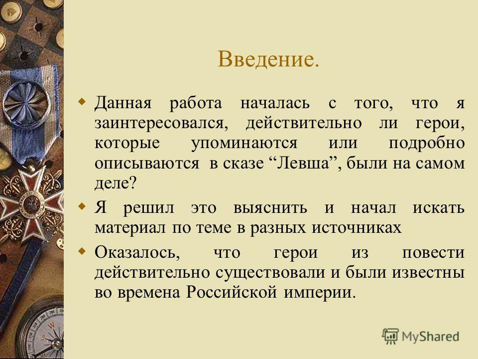«Я записал эту легенду в Сестрорецке по тамошнему сказу от старого оружейника, тульского выходца, переселившегося на Сестру-реку еще в царствование императора Александра Первого….» Н.С. Лесков «…я весь этот рассказ сочинил в мае месяце прошлого года,