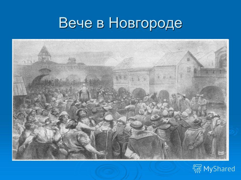 Вече в Новгороде
