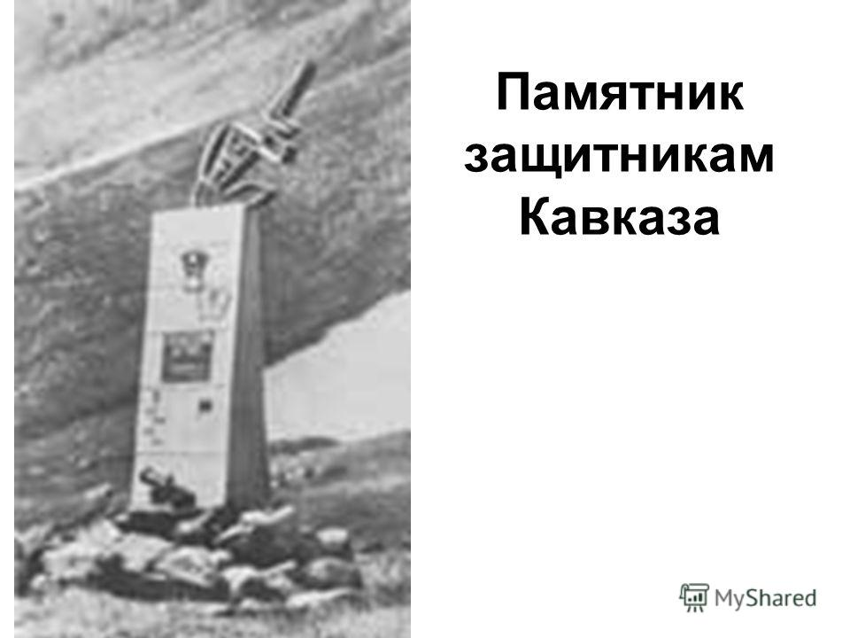 Памятник защитникам Кавказа