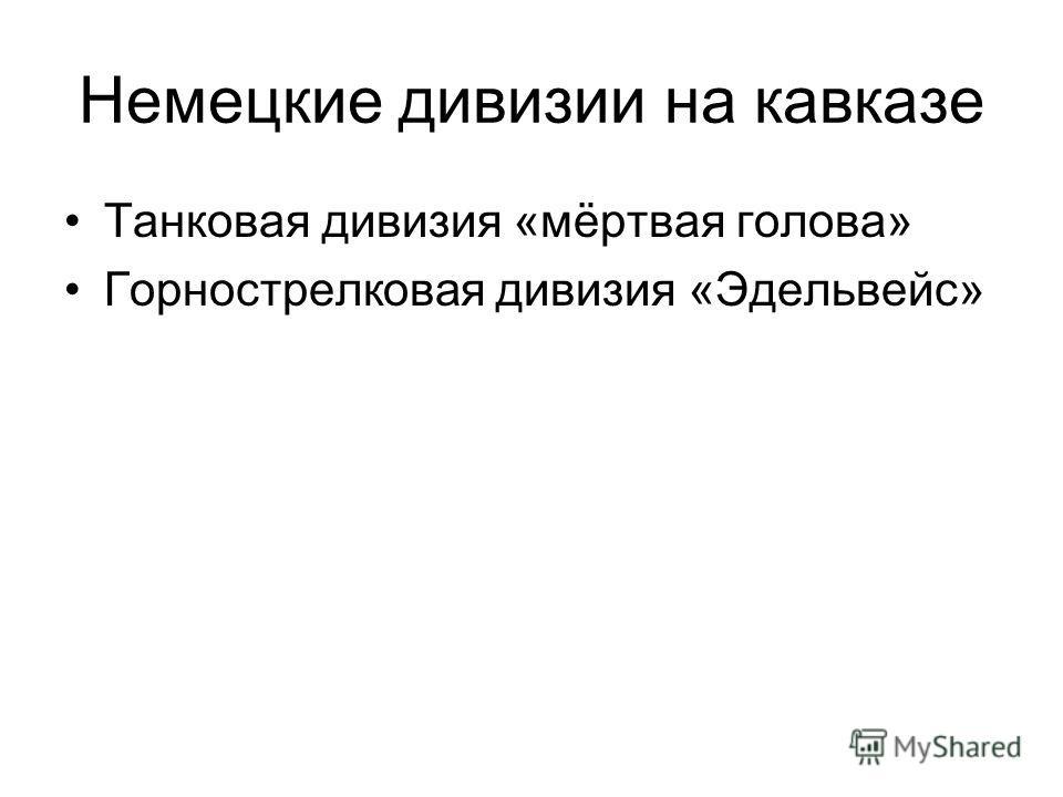 Немецкие дивизии на кавказе Танковая дивизия «мёртвая голова» Горнострелковая дивизия «Эдельвейс»