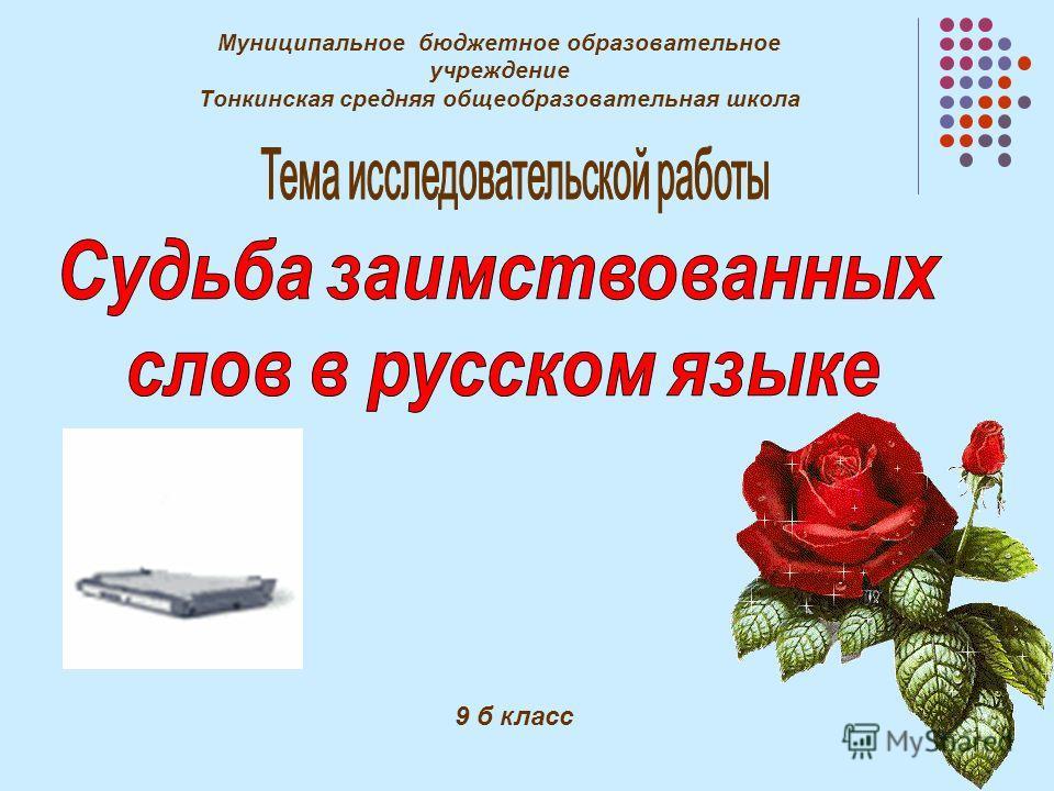Муниципальное буджетное образовательное учреждение Тонкинская средняя общеобразовательная школа 9 б класс