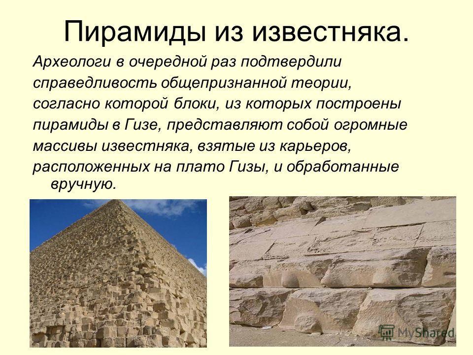 Пирамиды из известняка. Археологи в очередной раз подтвердили справедливость общепризнанной теории, согласно которой блоки, из которых построены пирамиды в Гизе, представляют собой огромные массивы известняка, взятые из карьеров, расположенных на пла