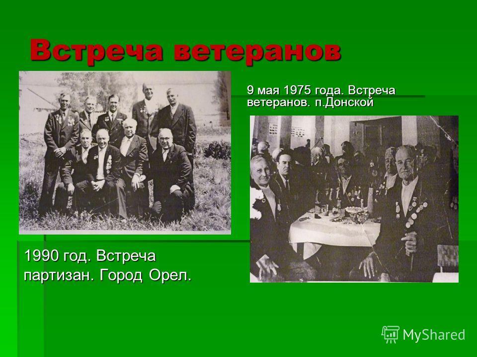 Встреча ветеранов 1990 год. Встреча партизан. Город Орел. 9 мая 1975 года. Встреча ветеранов. п.Донской