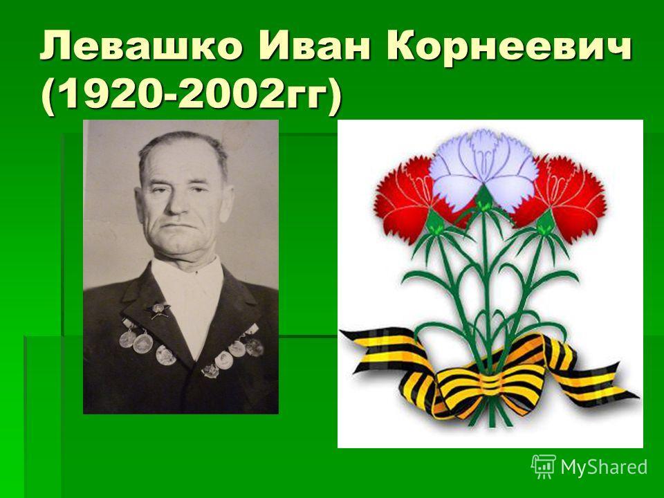 Левашко Иван Корнеевич (1920-2002 гг)