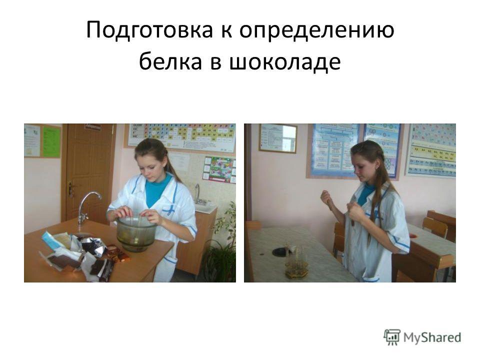 Подготовка к определению белка в шоколаде