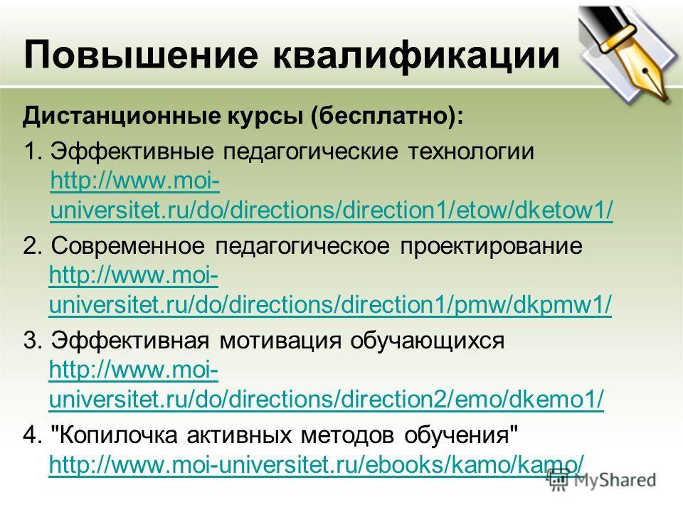 Дистанционные курсы (бесплатно): 1. Эффективные педагогические технологии http://www.moi- universitet.ru/do/directions/direction1/etow/dketow1/ http://www.moi- universitet.ru/do/directions/direction1/etow/dketow1/ 2. Современное педагогическое проект