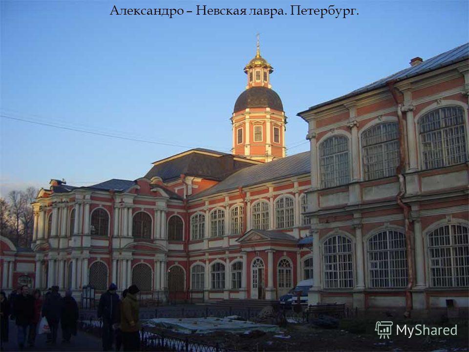 Александро – Невская лавра. Петербург.