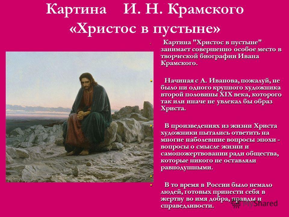 Картина И. Н. Крамского «Христос в пустыне» Картина