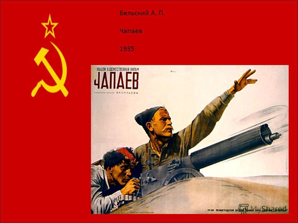 Бельский А. П. Чапаев 1935