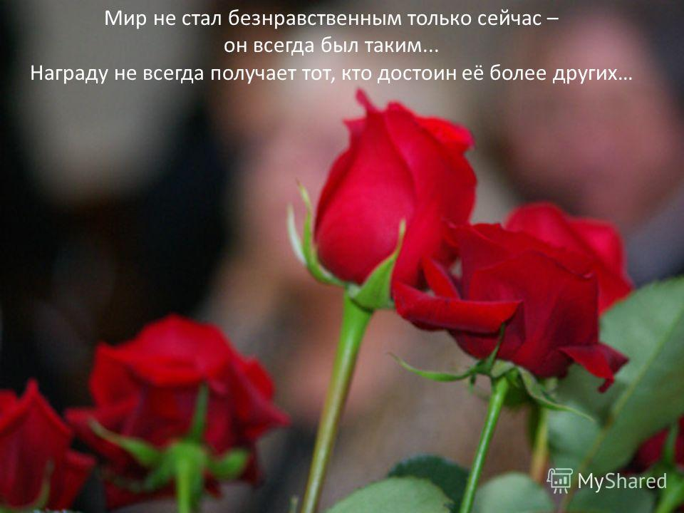 Мир не стал безнравственным только сейчас – он всегда был таким... Награду не всегда получает тот, кто достоин её более других…