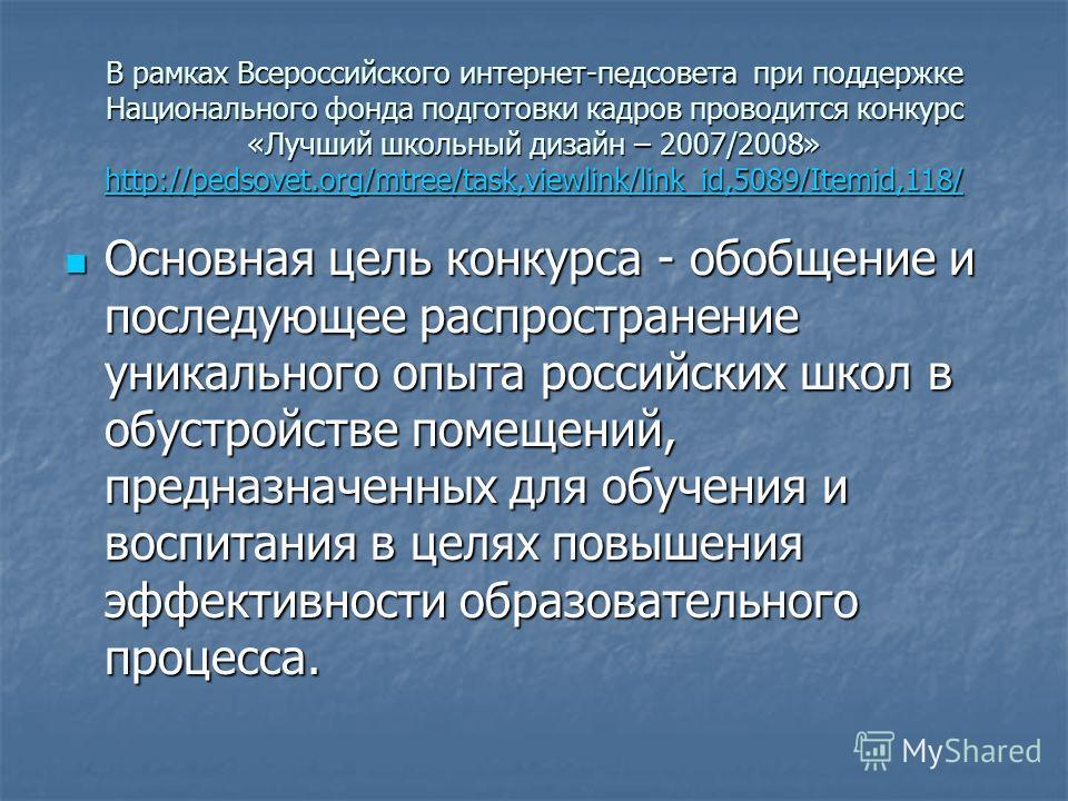 В рамках Всероссийского интернет-педсовета при поддержке Национального фонда подготовки кадров проводится конкурс «Лучший школьный дизайн – 2007/2008» http://pedsovet.org/mtree/task,viewlink/link_id,5089/Itemid,118/ http://pedsovet.org/mtree/task,vie