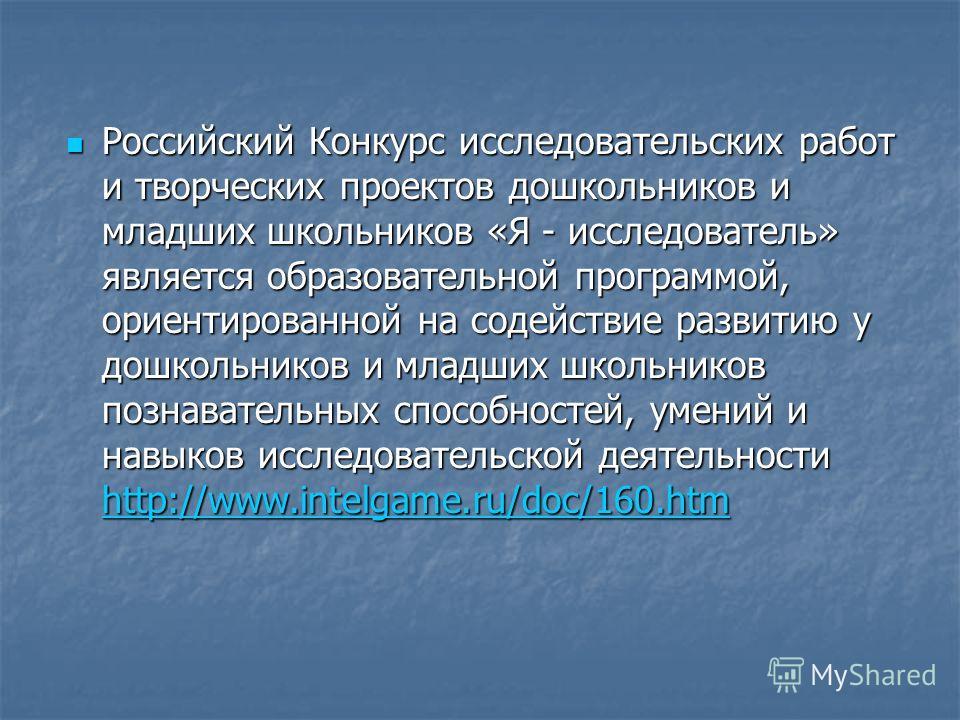 Российский Конкурс исследовательских работ и творческих проектов дошкольников и младших школьников «Я - исследователь» является образовательной программой, ориентированной на содействие развитию у дошкольников и младших школьников познавательных спос
