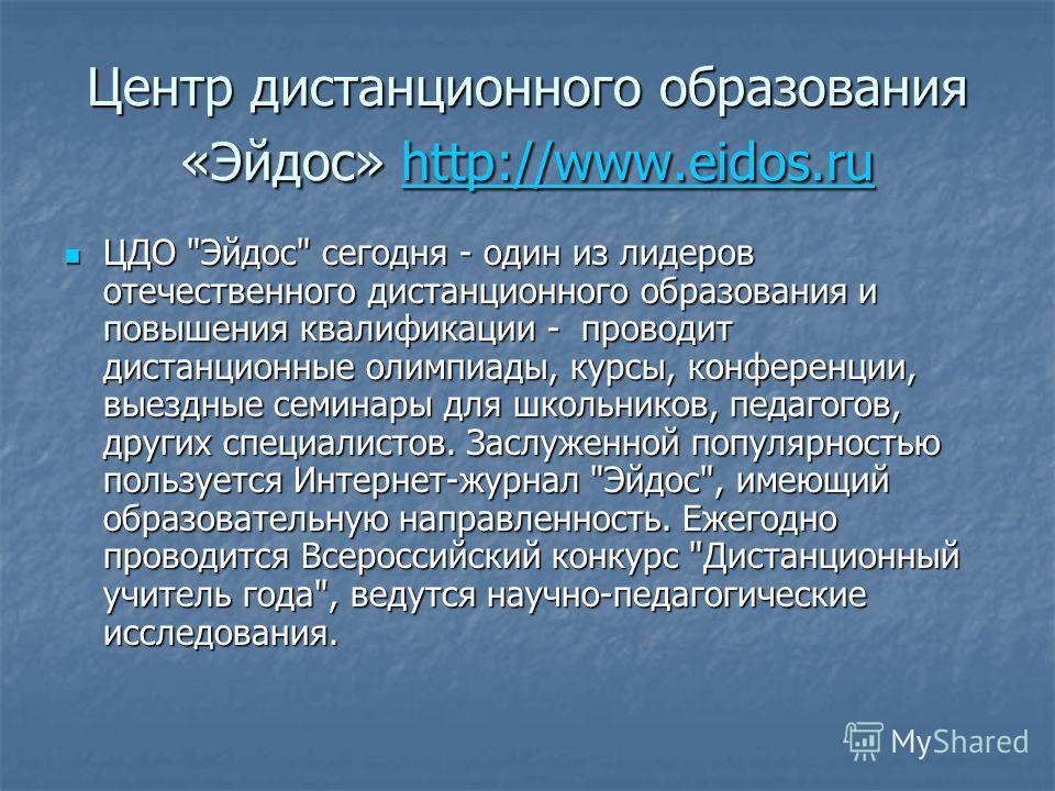 Центр дистанционного образования «Эйдос» http://www.eidos.ru http://www.eidos.ru ЦДО