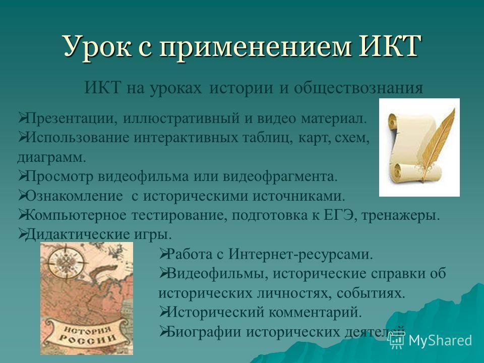 Урок с применением ИКТ ИКТ на уроках истории и обществознания Презентации, иллюстративный и видео материал. Использование интерактивных таблиц, карт, схем, диаграмм. Просмотр видеофильма или видеофрагмента. Ознакомление с историческими источниками. К