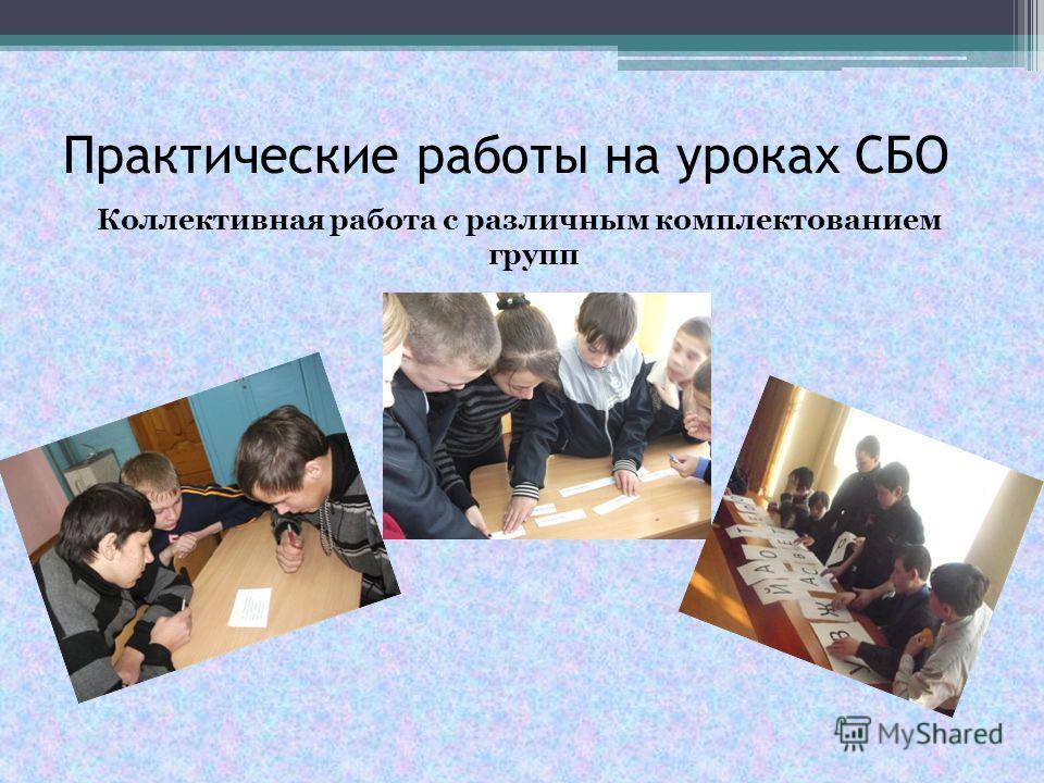 Практические работы на уроках СБО Коллективная работа с различным комплектованием групп