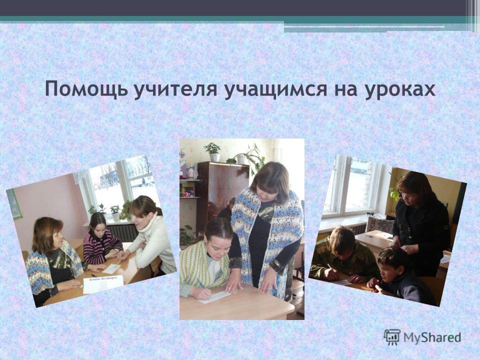 Помощь учителя учащимся на уроках