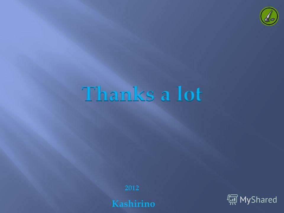 Kashirino 2012