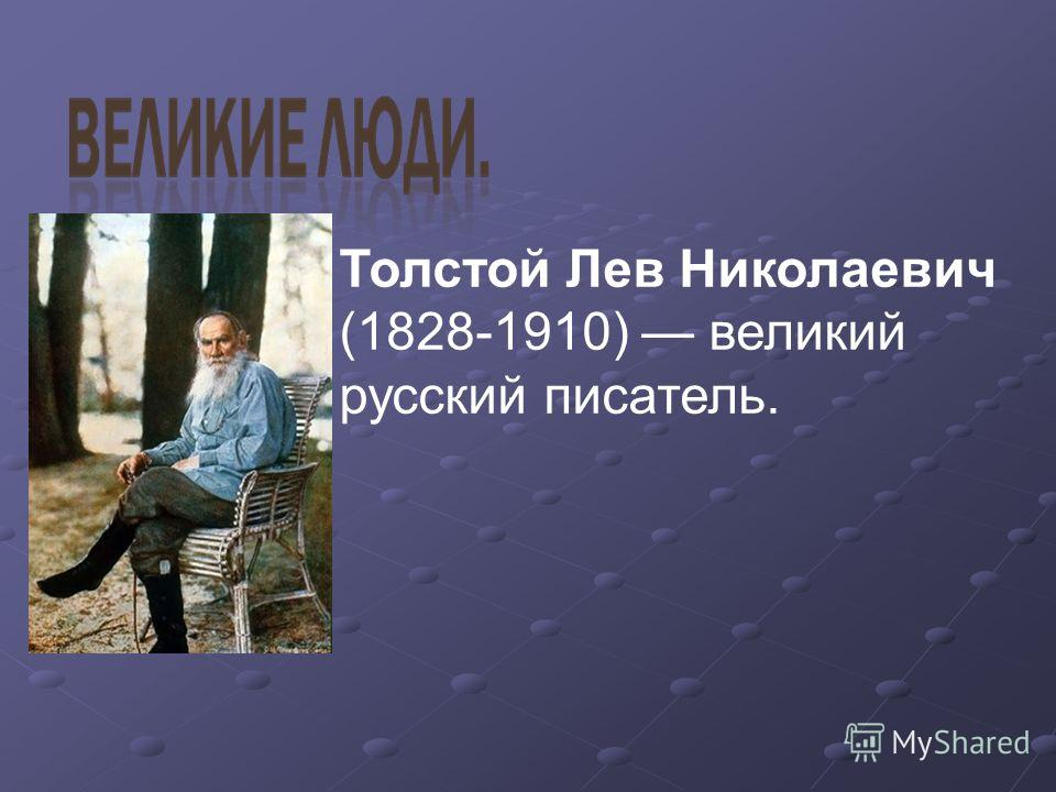 . Толстой Лев Николаевич (1828-1910) великий русский писатель.