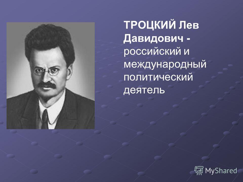 ТРОЦКИЙ Лев Давидович - российский и международный политический деятель