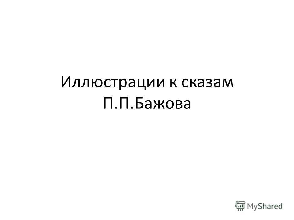 Иллюстрации к сказам П.П.Бажова