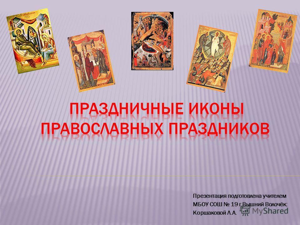 Презентация подготовлена учителем МБОУ СОШ 19 г.Вышний Волочёк: Коршаковой Л.А.