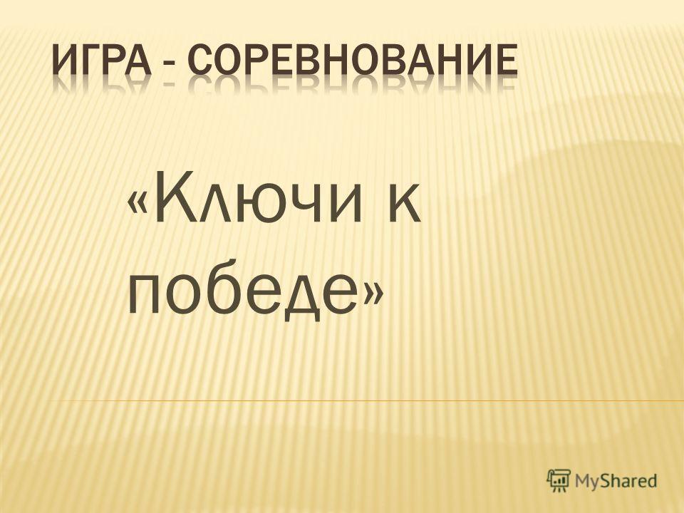 «Ключи к победе»
