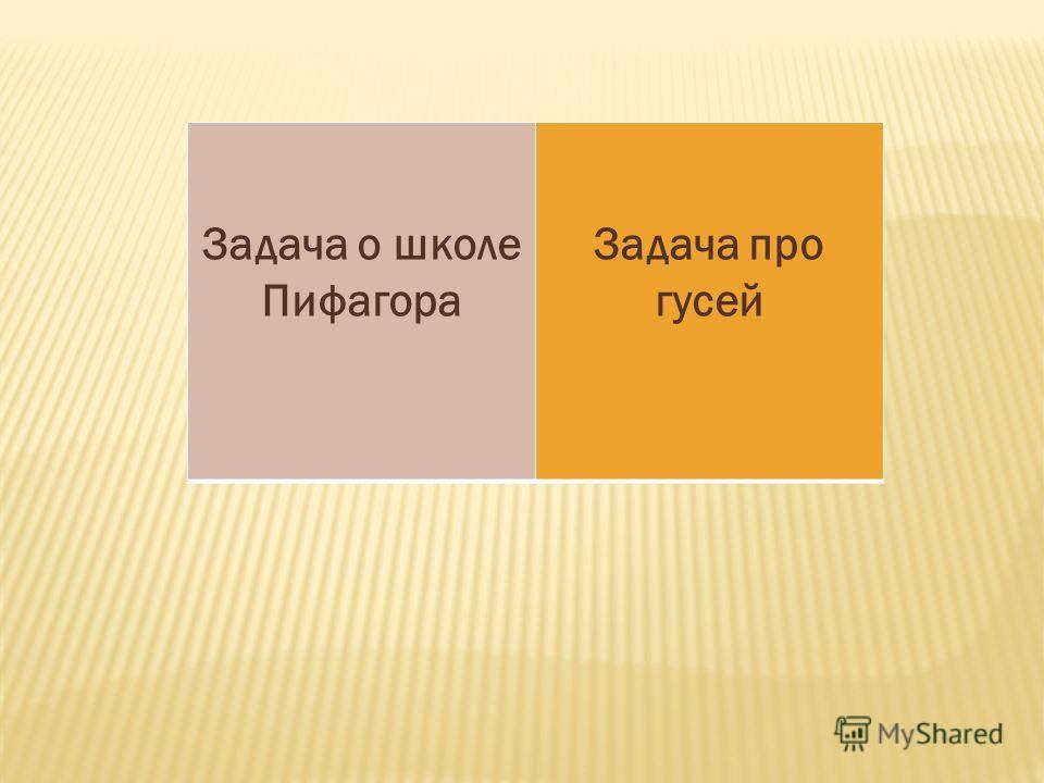 Задача о школе Пифагора Задача про гусей