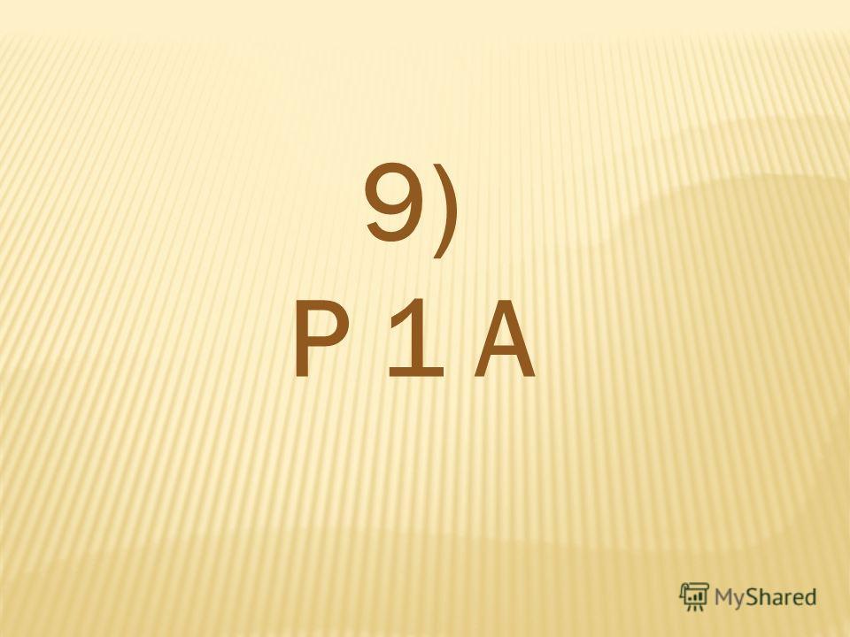 9) Р 1 А
