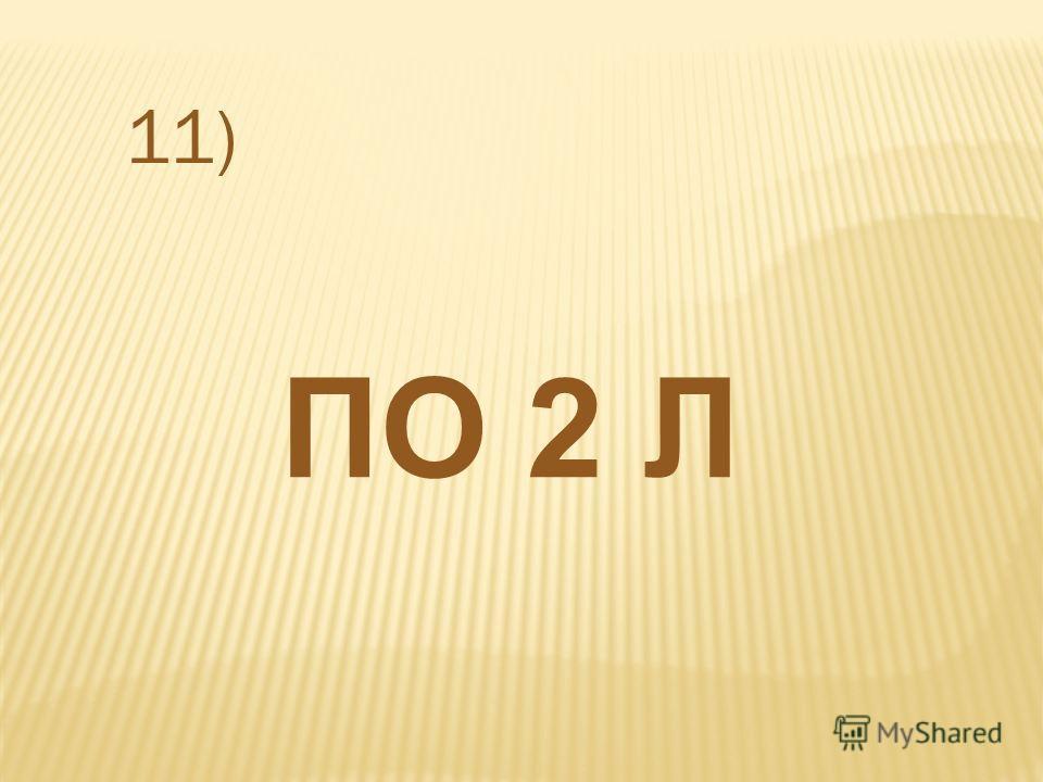 ПО 2 Л 11)
