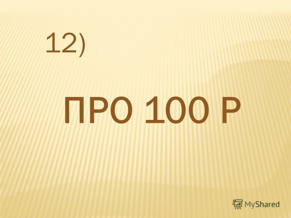 ПРО 100 Р 12)