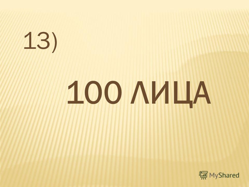 100 ЛИЦА 13)