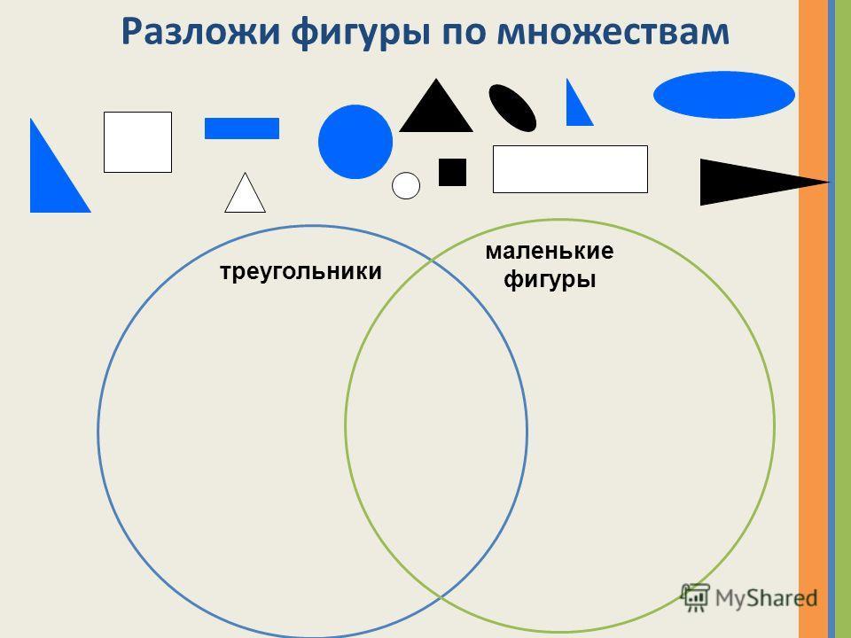 Разложи фигуры по множествам треугольники маленькие фигуры