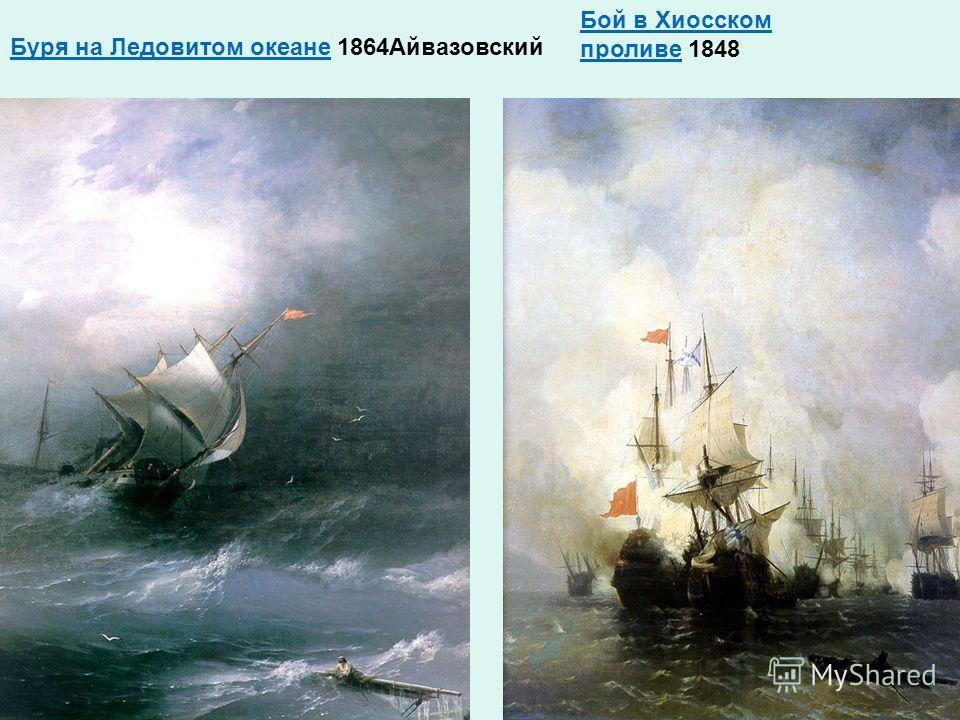 Буря на Ледовитом океане Буря на Ледовитом океане 1864Айвазовский Бой в Хиосском проливе Бой в Хиосском проливе 1848