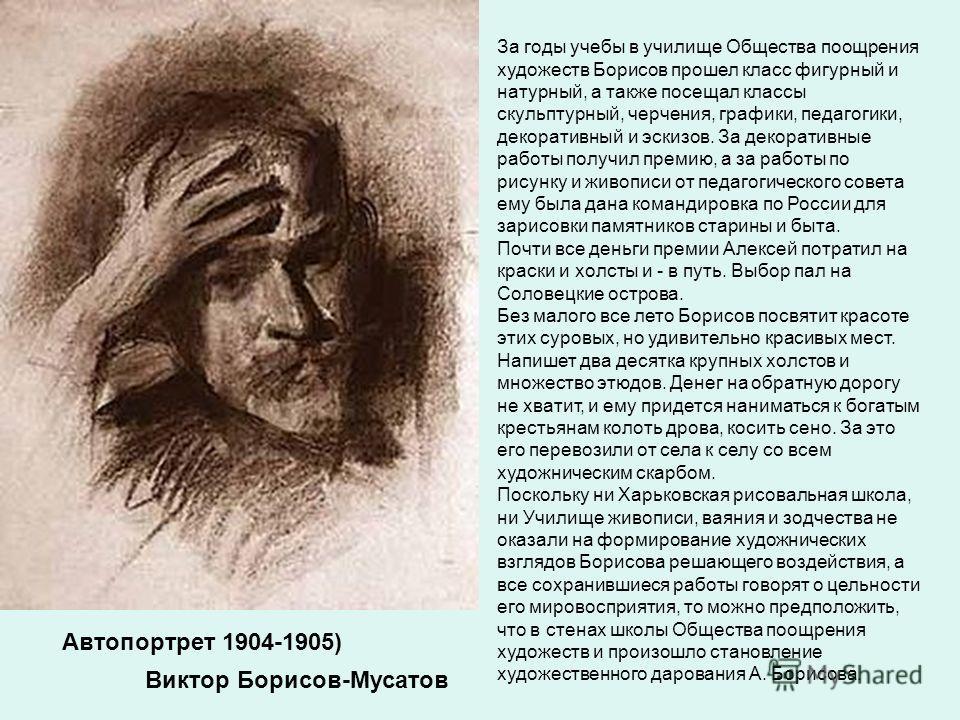 За годы учебы в училище Общества поощрения художеств Борисов прошел класс фигурный и натурный, а также посещал классы скульптурный, черчения, графики, педагогики, декоративный и эскизов. За декоративные работы получил премию, а за работы по рисунку и