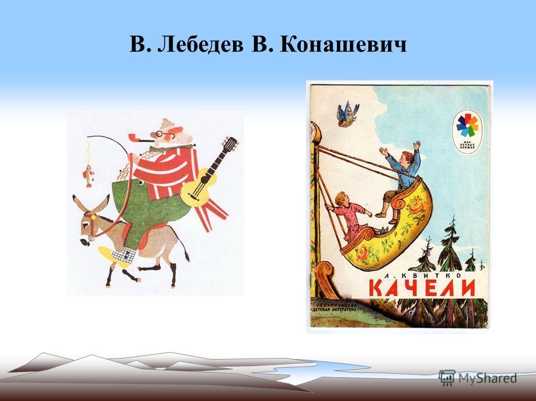 В. Лебедев В. Конашевич