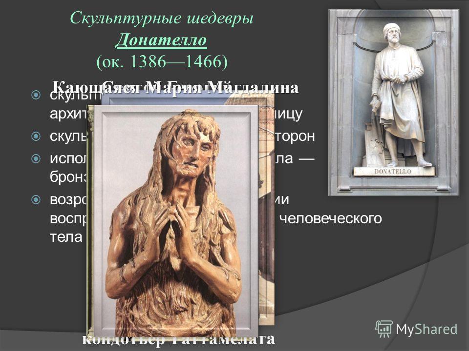 Скульптурные шедевры Донателло (ок. 13861466) скульптура освобождается от архитектуры и выносится на улицу скульптура обозрима со всех сторон использование нового материала бронзы возрождение античной традиции воспроизведения обнаженного человеческог