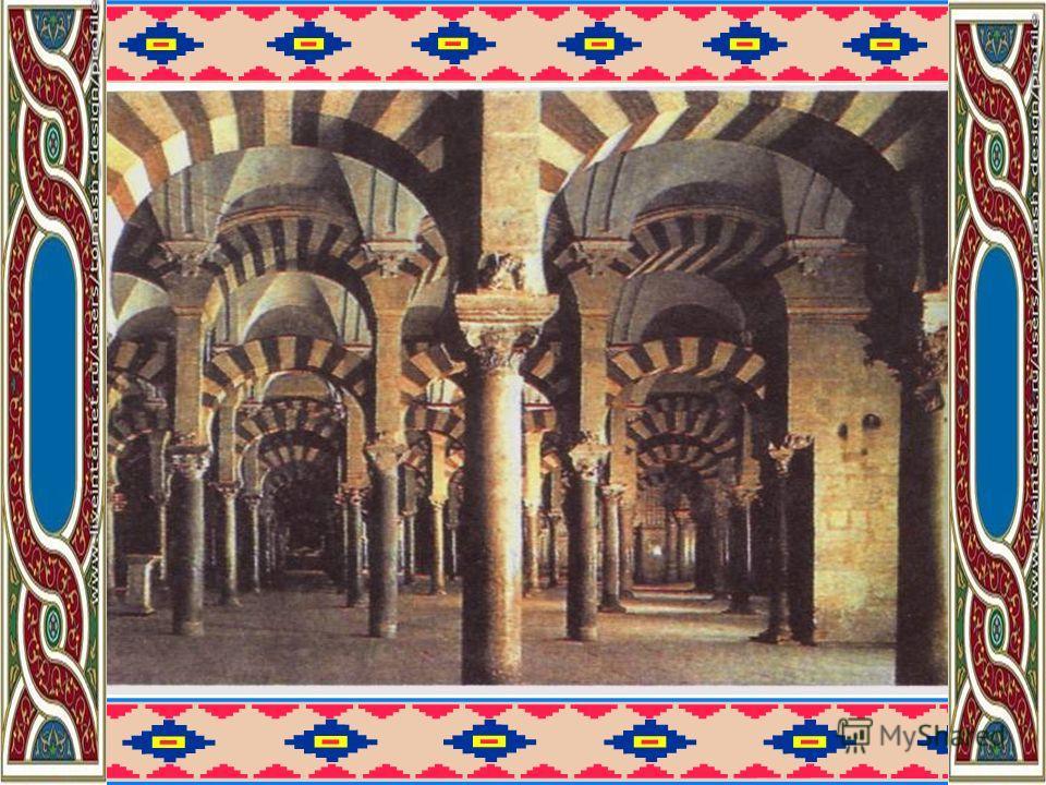 Архитектура ислама унаследовала достижения цивилизаций Месопотамия: кирпичная кладка и поливные изразцы. Египет - колонные залы. Византия – искусство мраморной облицовки и мозаика.
