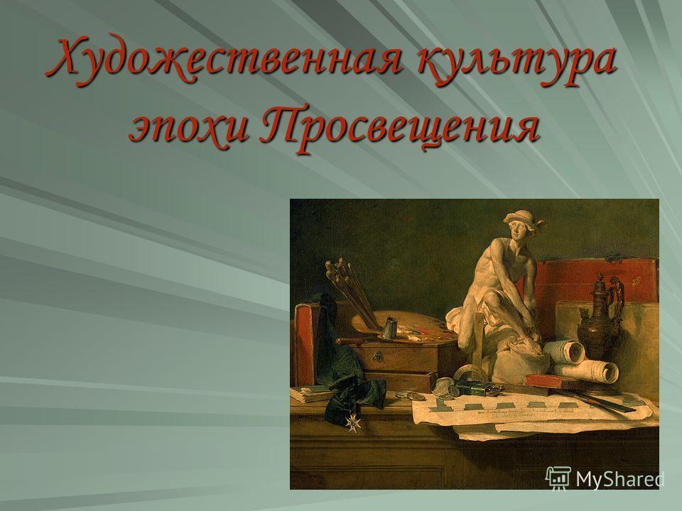 Художественная культура эпохи Просвещения