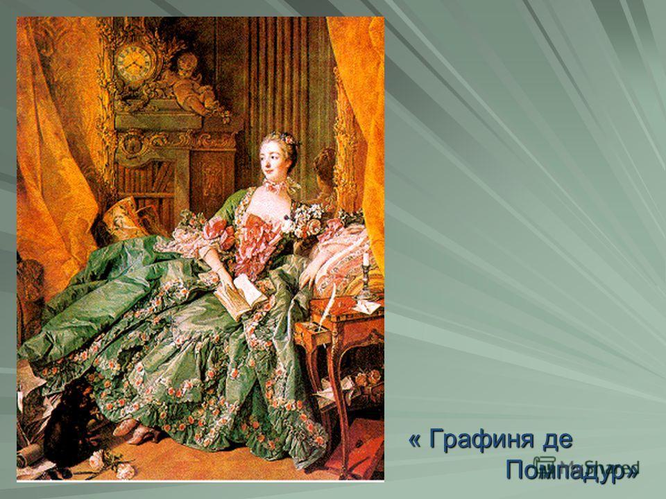 « Графиня де Помпадур» « Графиня де Помпадур»