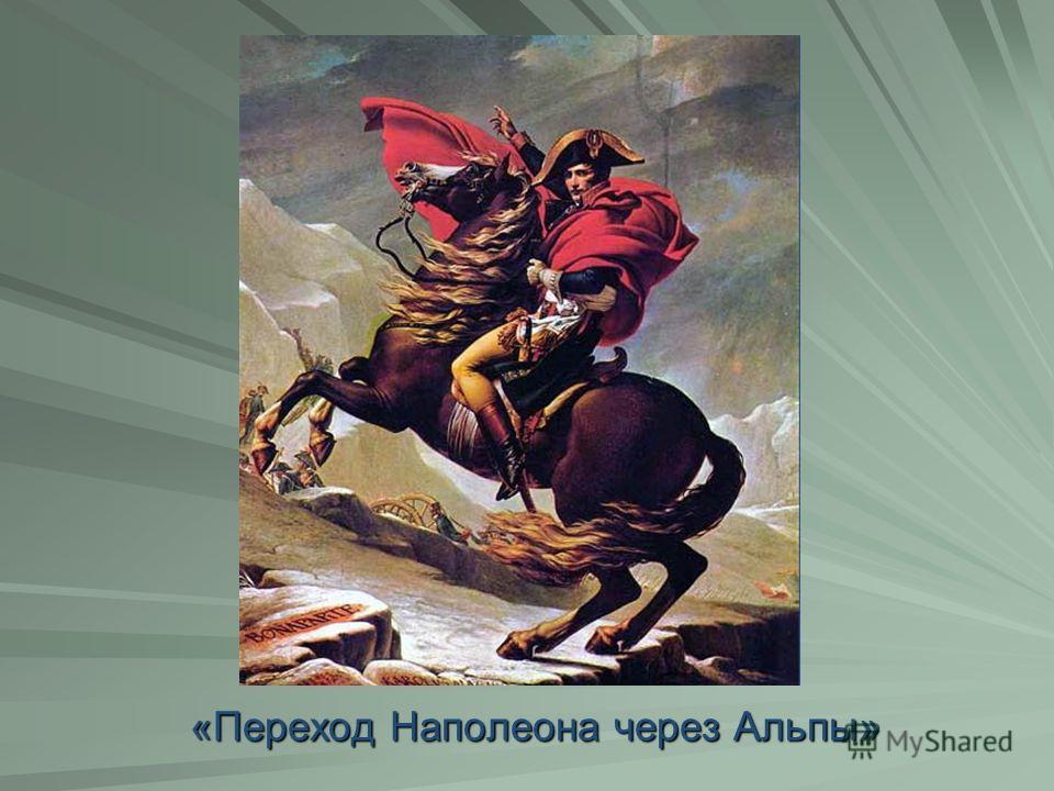 «Переход Наполеона через Альпы»