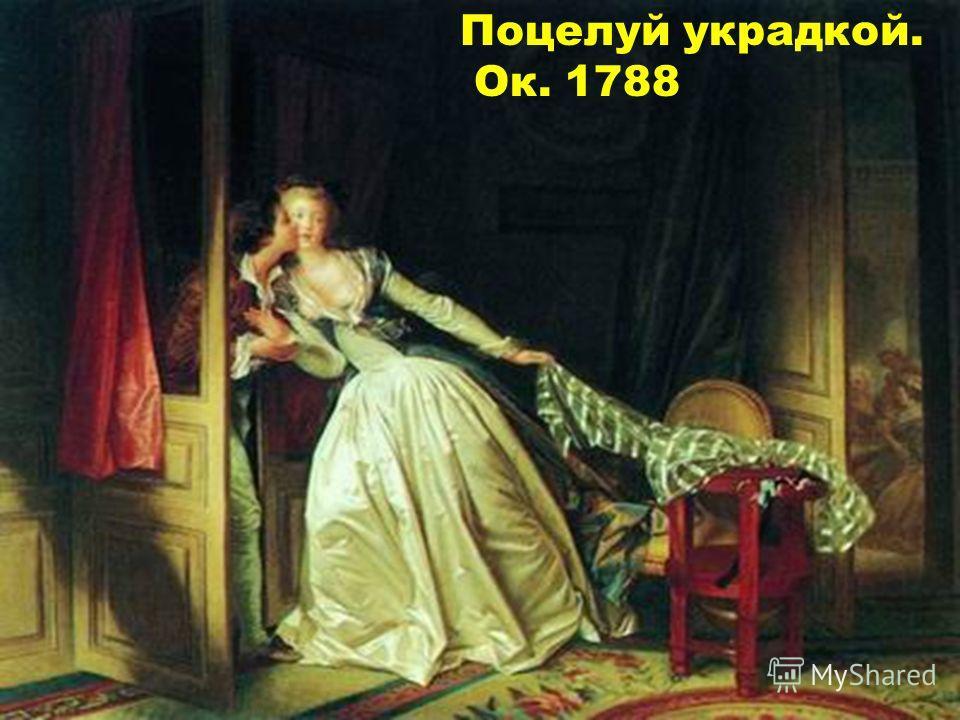 Поцелуй украдкой. Ок. 1788