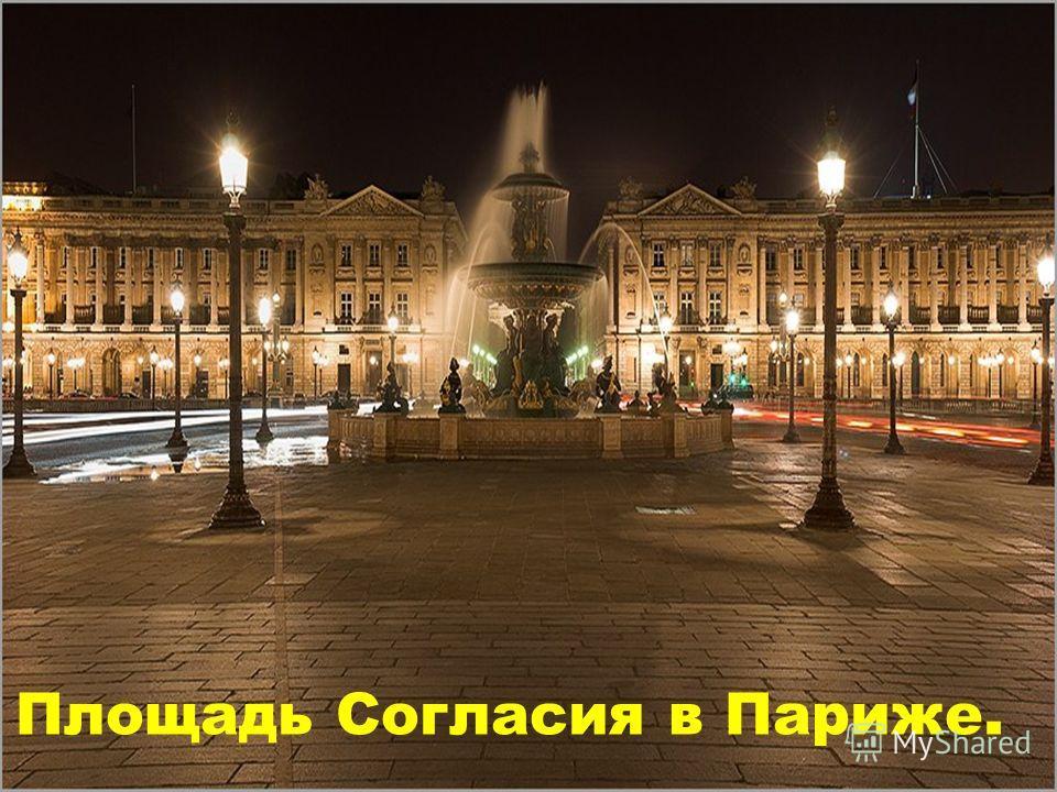 Площадь Согласия в Париже.